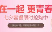 南京美贝尔口碑怎么样可来看8月优惠活动现场体验19.9脱毛