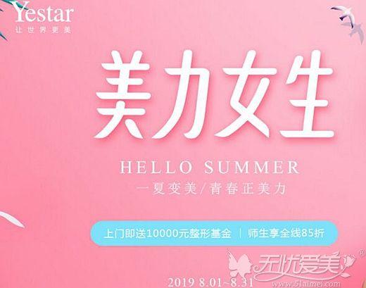 杭州艺星8月优惠活动