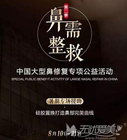 杭州艺星第二季鼻整形修复活动