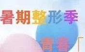 东营艺美8月整形活动内容:2000元M22嫩肤让你美美迎接开学季