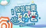 汕头华美8月8.8元夏季美肤4选1 198元起享受纹眉优惠!