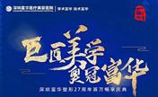 9月8日来深圳富华享27周年优惠福利 凭门票送2800国产除皱1次