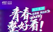 郑州东方8月优惠让你青春再出发 新顾客到院即得1680元礼包