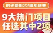 杭州时光22周年优惠9大热门项目助力你的美 220元享5708元礼包