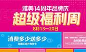 8.13-20日长沙雅美14周年第二弹优惠内容来啦!免费送玻尿酸