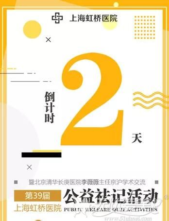 上海虹桥医院八月祛胎记活动