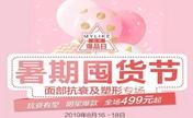 北京美莱为期三天暑期囤货节来了 抗衰玻尿酸全场499元起
