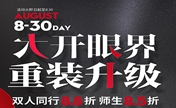 重庆华美8月整形优惠重装升级 下颌角切除术18999元大开眼界