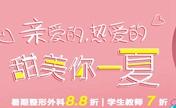 北京丽都亲爱的热爱的甜美一夏 暑期整形外科8.8折师生享7折