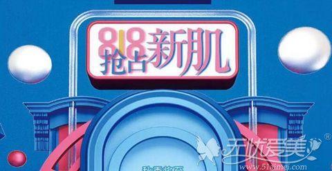 北京丽都818皮肤美容活动优惠