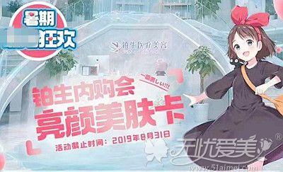 重庆铂生8月暑期优惠活动