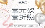 """桂林华美8份专""""暑""""宠爱 一元购12大爆品一折抢颜霸八月"""