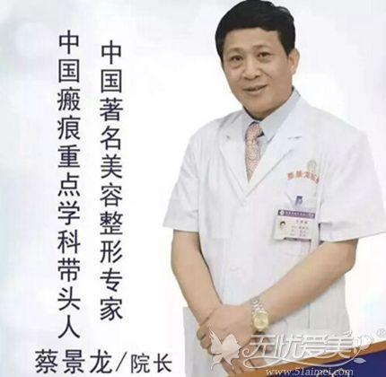 国内祛瘢痕医生蔡景龙