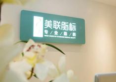 北京美联脂标医疗美容门诊部