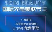 桂林星范8月优惠上门即送玻尿酸+活氧焕肤!预存100抵用1000