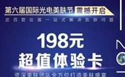 无锡施尔美8月六届光电美肤节火爆开启 198元超值体验卡