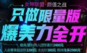 深圳鹏程8月青春行动派优惠 美眼1580元美鼻2980元脱毛价更低