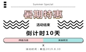 宁波雅韩开学倒计时10天特惠 充10000送6000抓住暑期尾巴冲刺