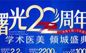 广州曙光9月迎来22周年盛典 到十月中旬都能享受980元除皱针