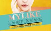 北京美莱重返时光抗衰特价专场 祛斑999止汗剂空瓶换小气泡