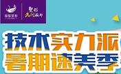 开学在即参考无锡丽都8月优惠价格表 韩式双眼皮980元速变美