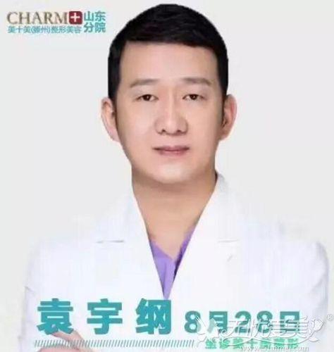 袁宇纲8月28日坐诊滕州美十美