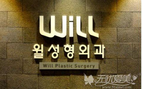 韩国will整形外科医院