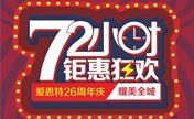 广西南宁爱思特8月28日-31日72小时狂欢全场满1万送1万