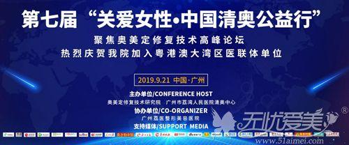 2019年广州是荔湾区人民医院第七届清奥公益行9.21开幕