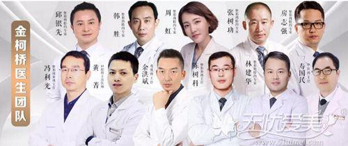 绍兴金柯桥医师团队