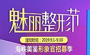 广州海峡9月整形省钱攻略来了 腰腹吸脂单部位2500耀美金秋