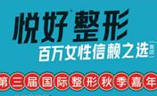 9月教师节当天可享全面5折优惠就在四川悦好秋季整形嘉年华