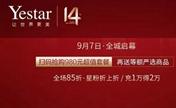 杭州艺星14周年院庆9月7日全城启幕 充1万得2万全城85折