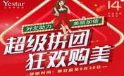 2019深圳艺星14周年优惠盛典 激光祛斑999还有多款项目拼团购