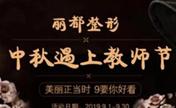 朔州丽都9月整形特辑中秋撞上教师节 原价2万腰腹吸脂现9800