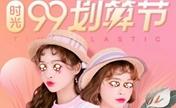 杭州时光9月99元划算节 9.9元祛痘!99元除皱!999元OPT祛斑!