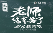 太原军大整形9月周年庆狂欢特惠 凭教师证到院领取6大豪礼