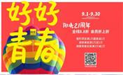 深圳阳光9月有青春限定卡888元12次 面部提升1800高性价比优惠