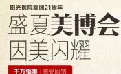 因深圳江南阳光9月自体脂肪填充单部位1280等整形优惠而闪耀