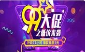 """深圳美莱99狂欢大促之低价来袭 爆款1元开抢出手""""9""""要快"""