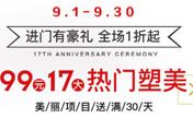 已陪伴大家17年的南京康美在9月带来1折起活动 开眼角99元