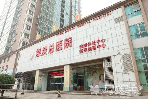 北京煤炭总医院整形外观