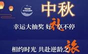杭州时光9月13日中秋私享沙龙喷雾+面膜送送送!进口除皱880元