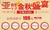 南京亚韩中秋团圆六重礼等你领 还有现金红包和128元团圆卡