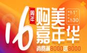 9月深圳春天整形16周年嘉年华 消费满8000送8000超多特惠享购