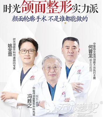 上海时光颌面整形医生