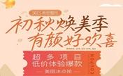 9月变美就来深圳希思初秋焕美季 双眼皮仅680元有颜好欢喜
