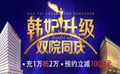 9月广州韩妃升级特惠 上门送祛斑美白预约送舒敏之星体验