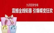 重庆鹏爱九月优惠价格表引爆全城 面颊吸脂提升1999元超值购