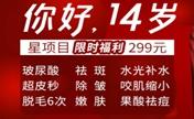 宁波艺星14周年特惠原价5280元的精细切开+开内眼角现3280元